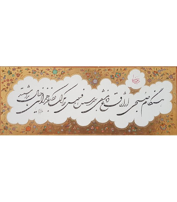 Quoted from Seyed Ali Akbar Golestane
